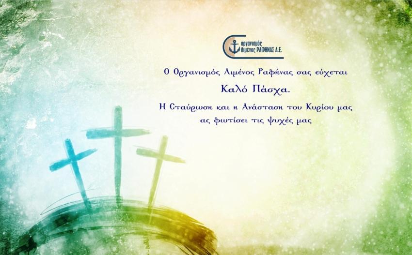 Οι Πασχαλινές ευχές <br> του Οργανισμού <br> Λιμένος Ραφήνας