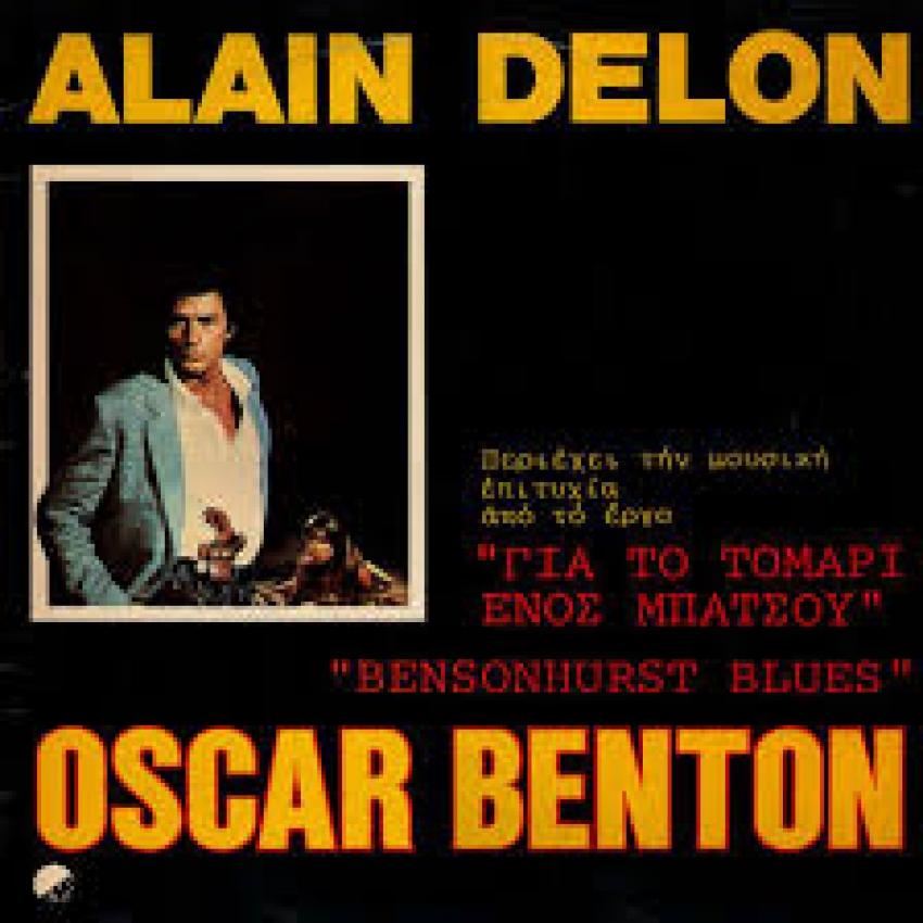 Το θρυλικό τραγούδι <br> που έγινε γνωστό σε <br> ταινία του Αλέν Ντελόν