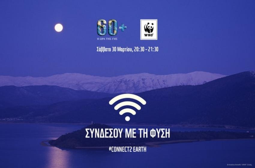 Η Ώρα της Γης <br> Σώζουμε τον <br> πλανήτη μας!