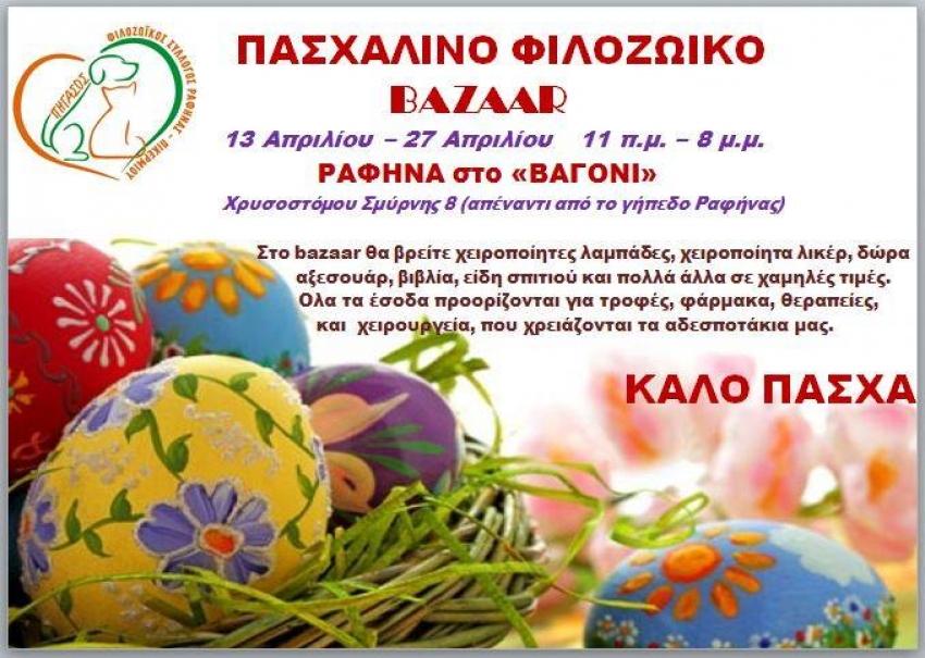 Ημέρα υιοθεσίας <br> κουταβιών <br> στη Ραφήνα